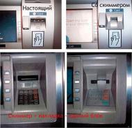 Мошенничество с платежными и кредитными картами. Мошенничество