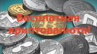 Самые жирные краны криптовалют!. Интернет, IT, Экономика и бизнес