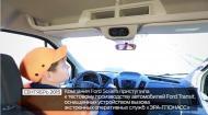 Новые модели Ford подружат с ЭРА-ГЛОНАСС. Авто