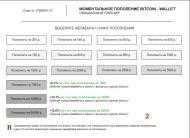 Мошенничество: заработок на подтверждении транзакций блокчейн.. Интернет, IT, Мошенничество, Экономика и бизнес