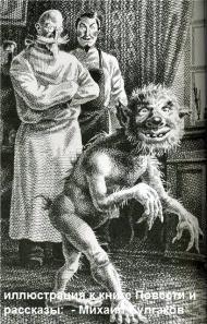 «Собачье сердце» о природе поступков. Психология и религия, Экология и здоровье