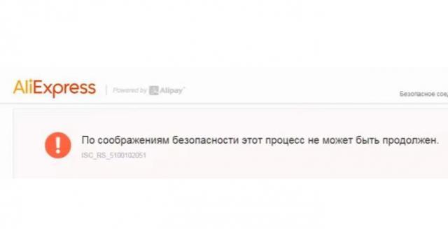 Как крымчанам покупать на Aliexpress?. Интернет, IT, Экономика и бизнес