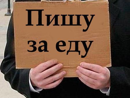 Профессия копирайтер.. Интернет, IT, Советы, Экономика и бизнес