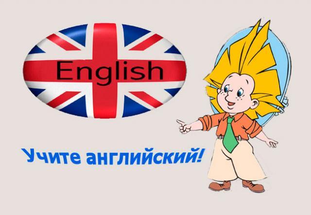 Современные технологии и изучение английского языка. Наука и образование