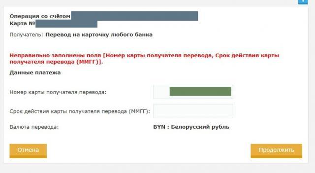Перевод с карты на карты из РБ в РФ — требуют срок действия?. Закон, Мошенничество, Экономика и бизнес