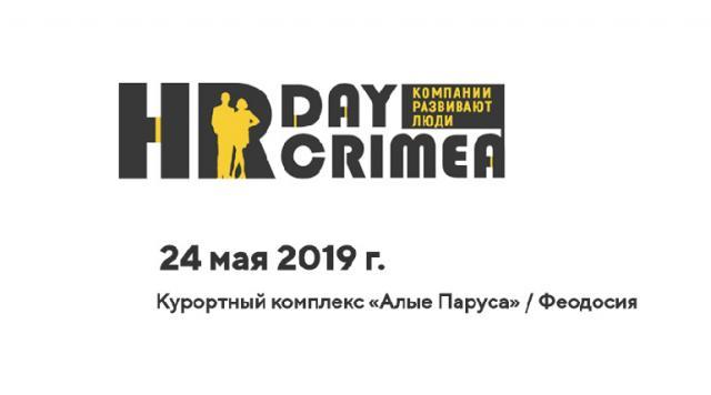 HRday Crimea 2019 - первый крымский HR фестиваль.. Афиша и события