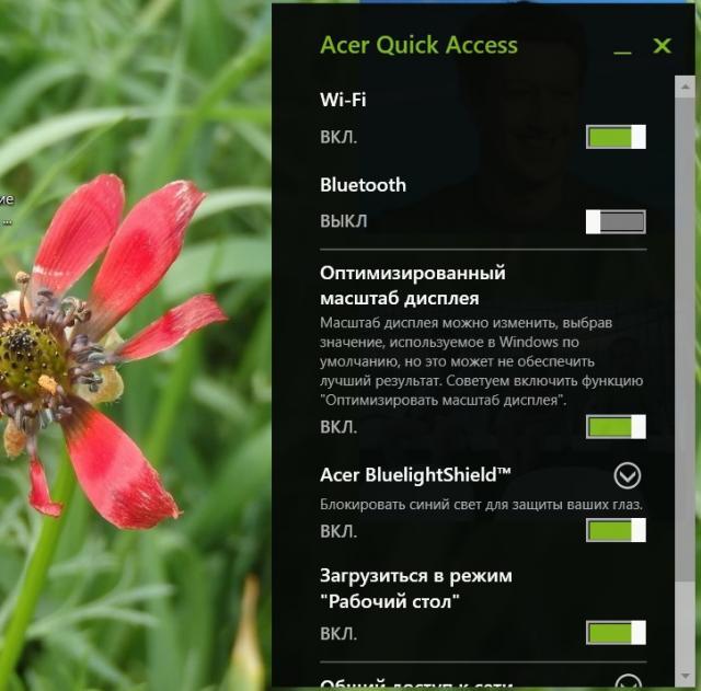 Acer Quick Access. Интернет, IT, Советы