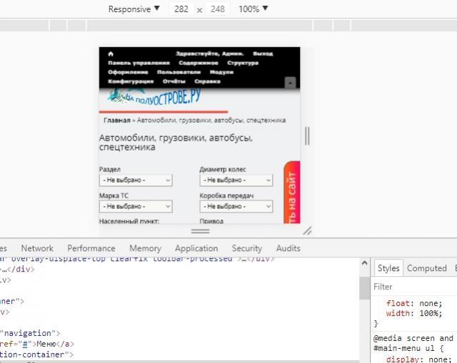 Как сделать адаптивный дизайн на сайте?. Интернет, IT
