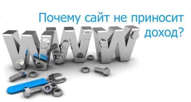 Почему свой сайт не приносит доход?. Интернет, IT, Экономика и бизнес