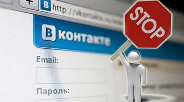 В Украине под запретом ВКонтакте, Мэйл.ру, Яндекс.. В мире, Закон, Интернет, IT