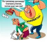 Украинские кредиты и коллекторы: современный кошмар Крымчан. Экономика и бизнес