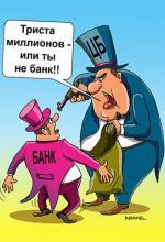 Зачистка в банковском секторе. Экономика и бизнес