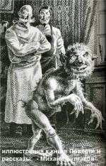 «Собачье сердце» - пророчество Булгакова?. Общество, Психология и религия, Экология и здоровье